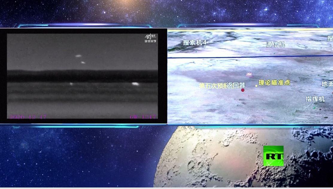 لحظة هبوط المسبار الصيني بعد العودة من رحلته إلى القمر
