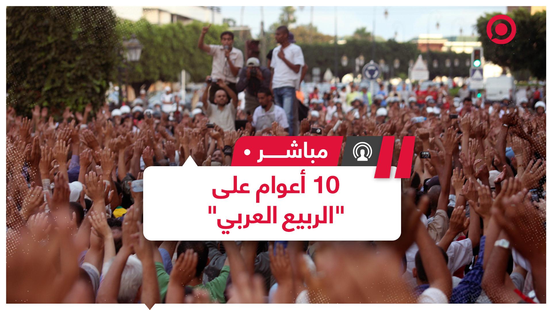 10 سنوات على الربيع العربي ما الذي تحقق وماذا خلّفت الثورات؟