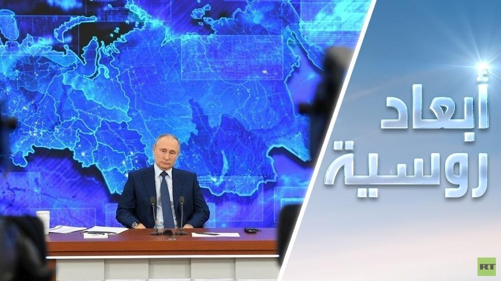 مؤتمر بوتين.. أسئلة جرئية وإجابات صريحة