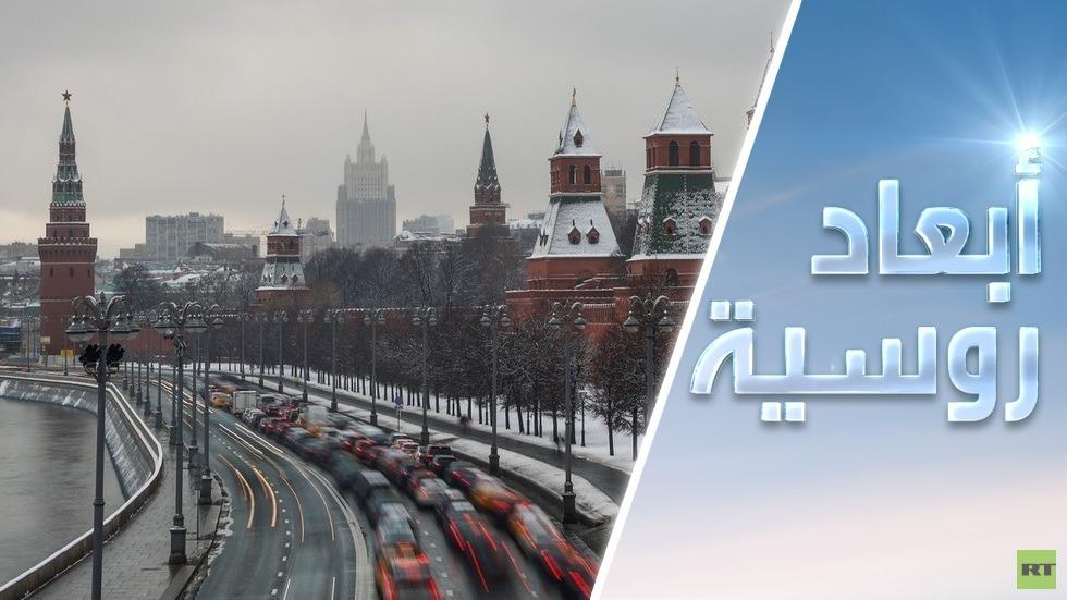 روسيا والغرب: لمن الغلبة؟