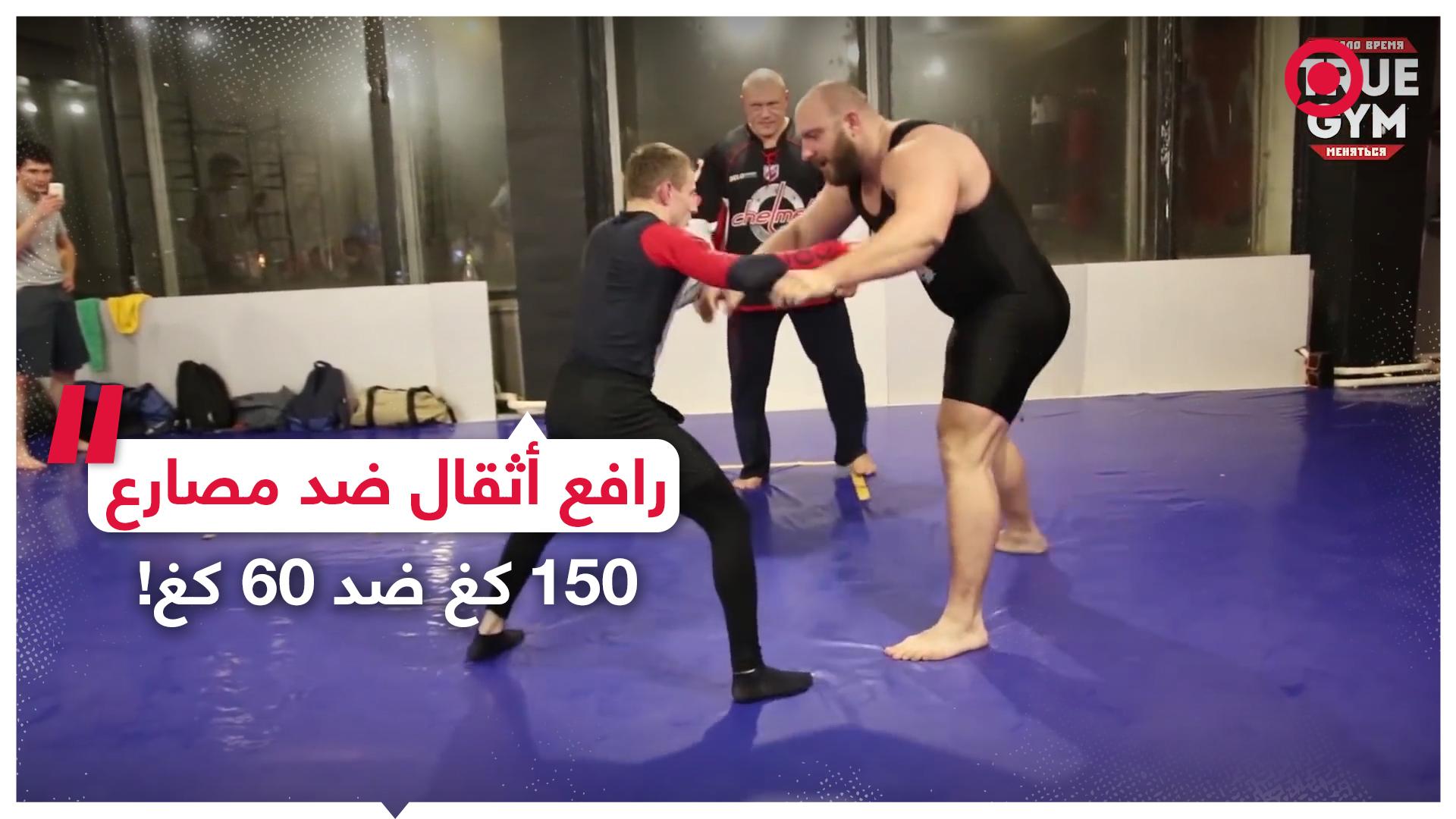 رافع أثقال عملاق ضد مصارع خفيف الوزن
