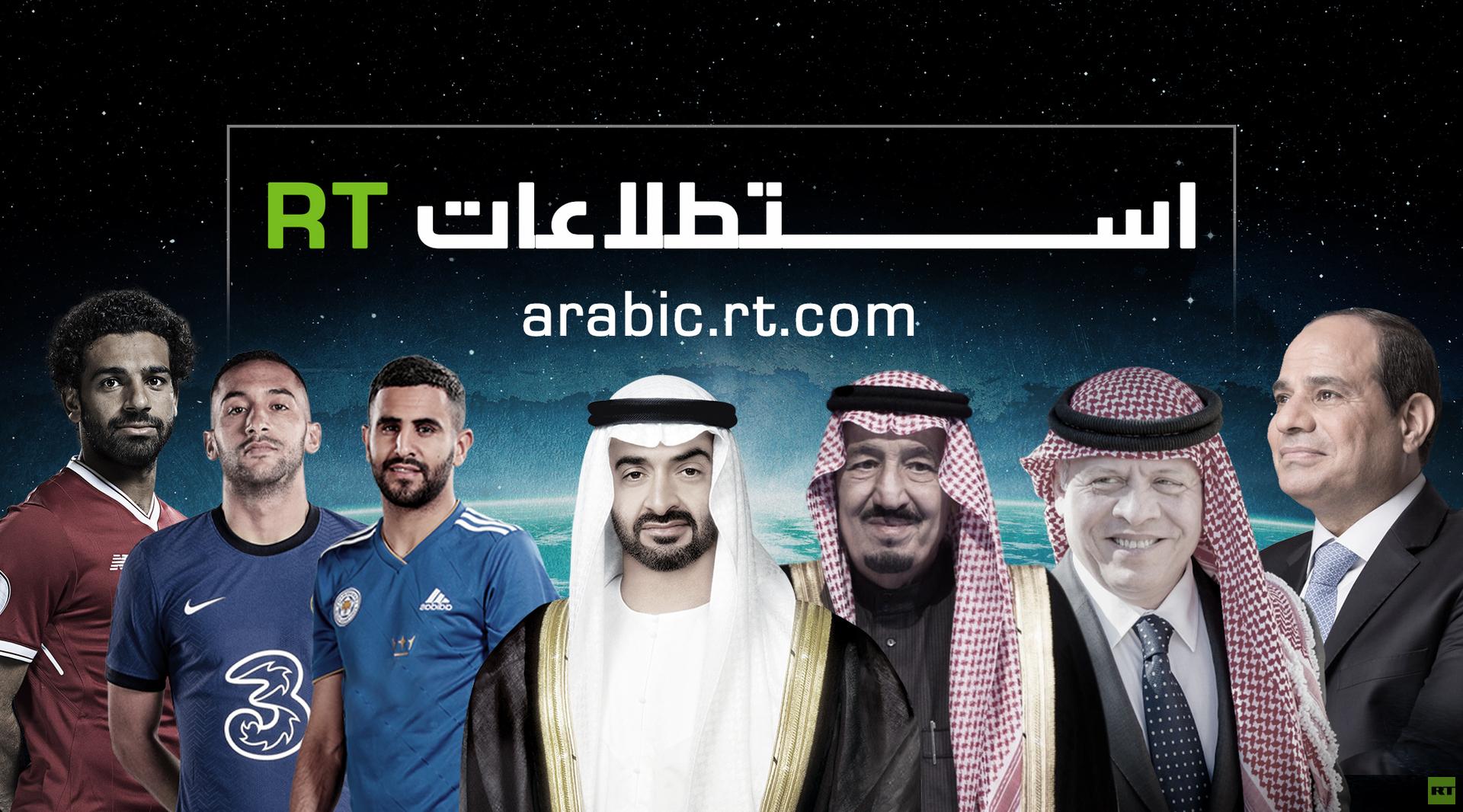 القادة العرب الفائزون باستطلاع