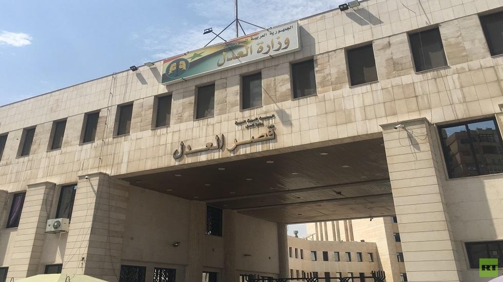 جدل حول إحالة قضاة للتحقيق .. ووزير العدل السوري لـ RT: الإجراء سري