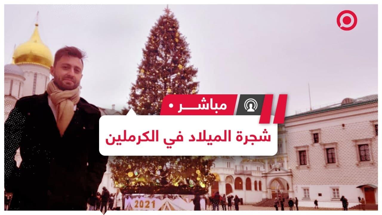 شجرة عيد الميلاد في الكرملين