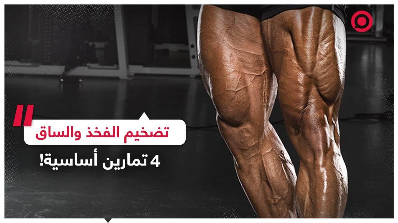 تمارين لتكبير وتقوية عضلات الفخذ والساق