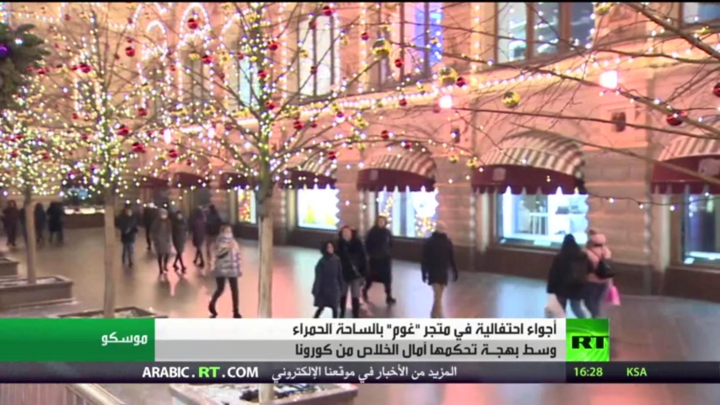 بهجة حذرة في أجواء عيد الميلاد في موسكو