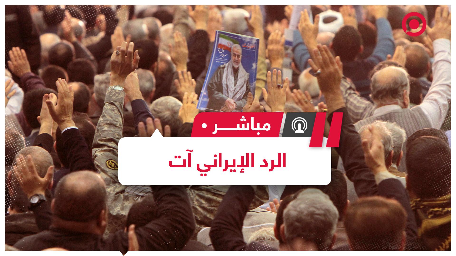 الرد الإيراني آت.. تصريحات إيرانية تنذر بتصعيد قادم
