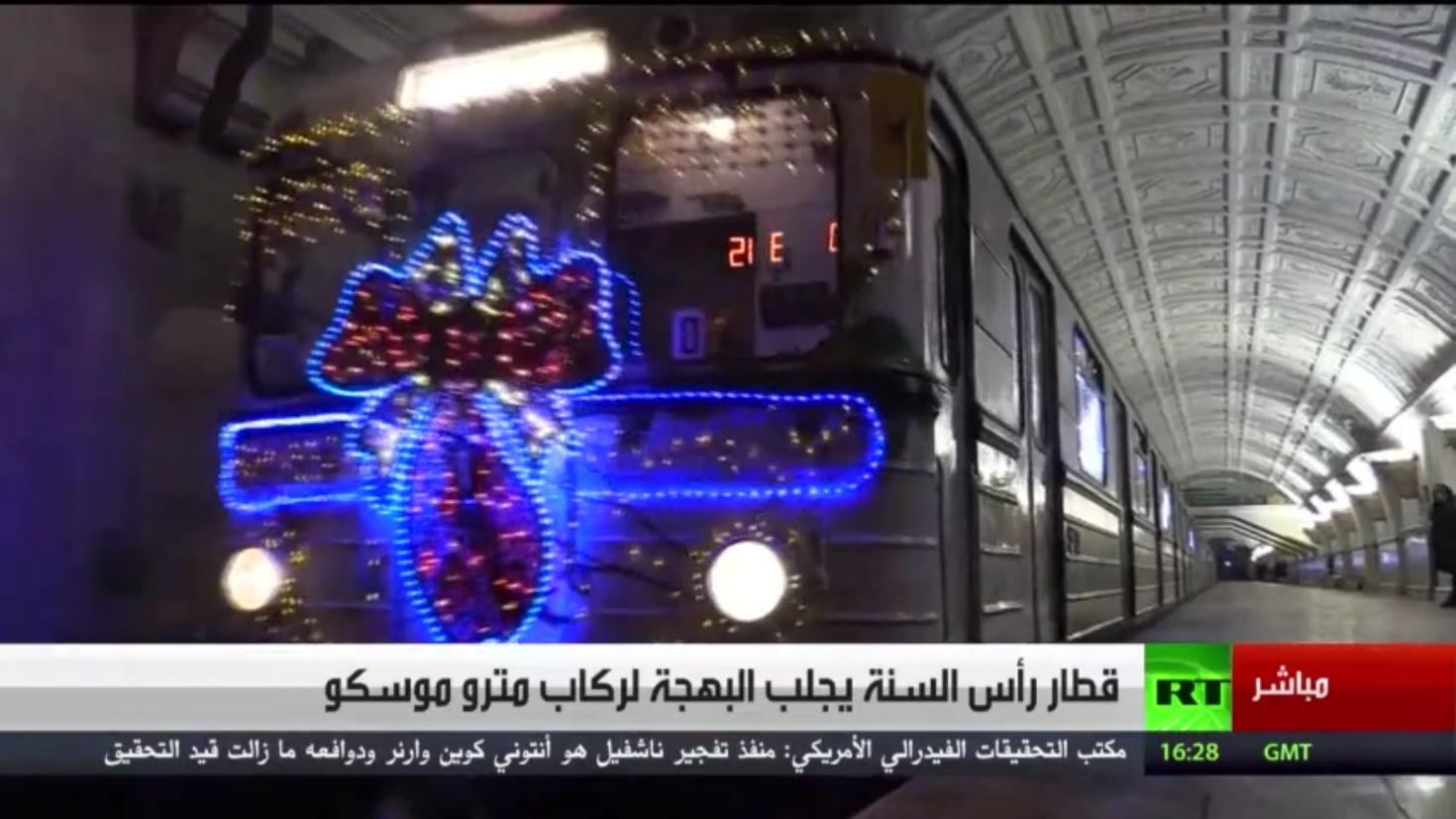 قطار رأس السنة يجلب البهجة لركاب مترو موسكو
