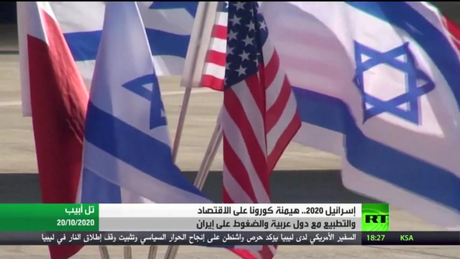 إسرائيل 2020.. كورونا والتطبيع