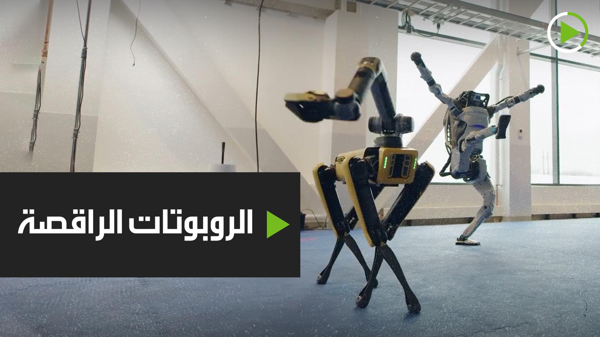 الروبوتات الراقصة