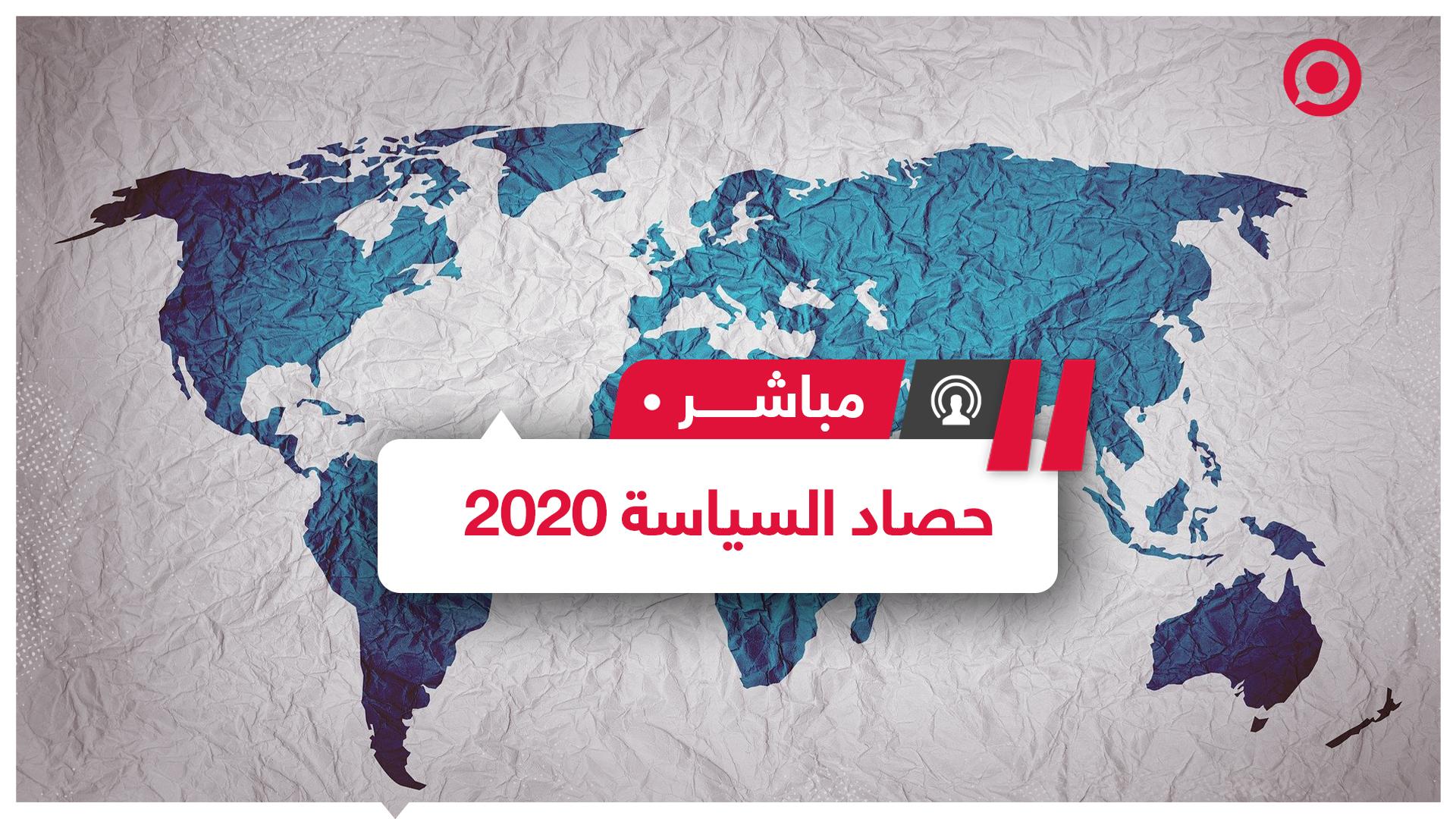 أهم الأحداث التي غيرت المشهد السياسي نرصدها في حصاد السياسة 2020