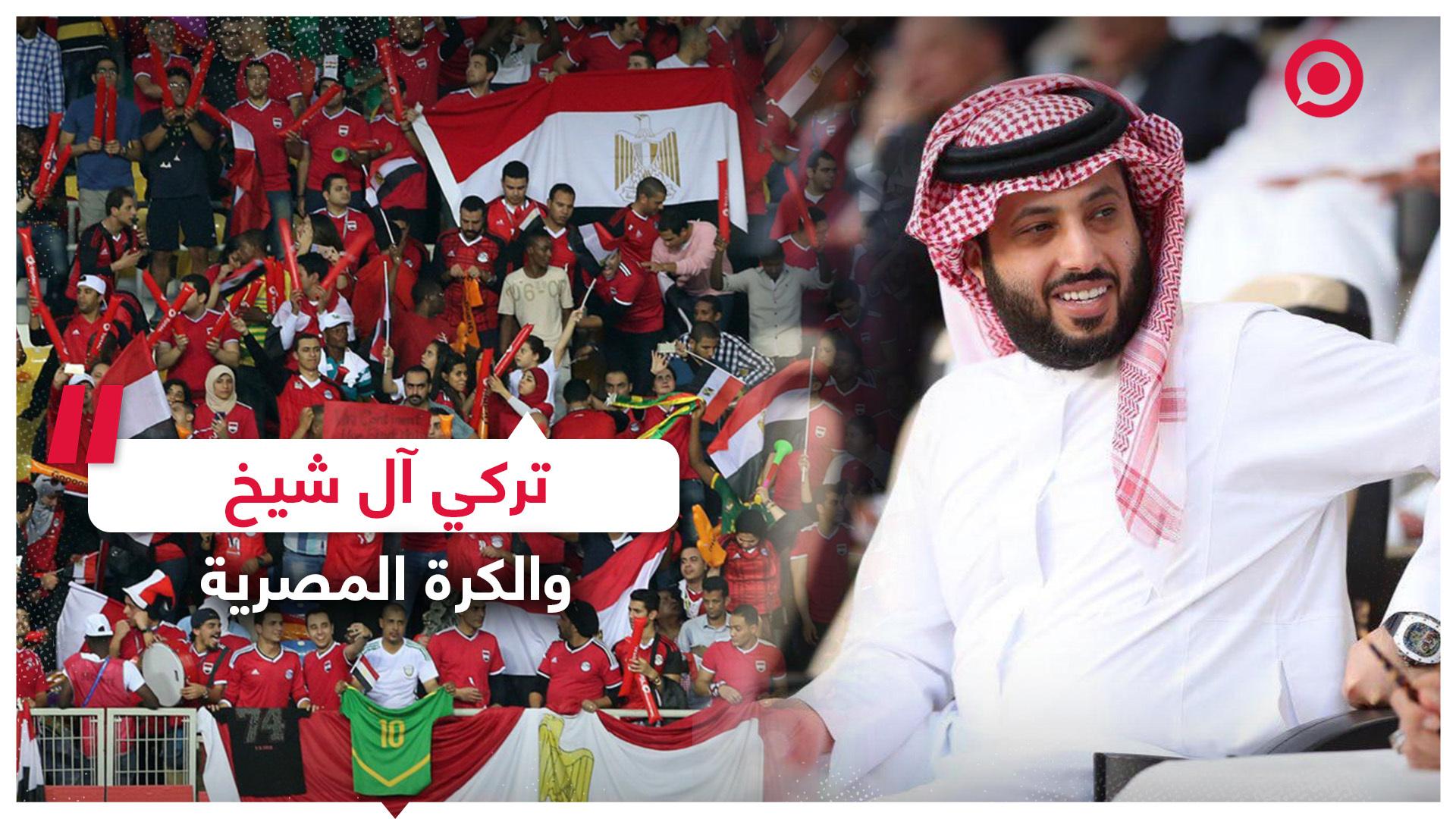 تصريحات تركي آل شيخ عن تدخله في كرة القدم المصرية