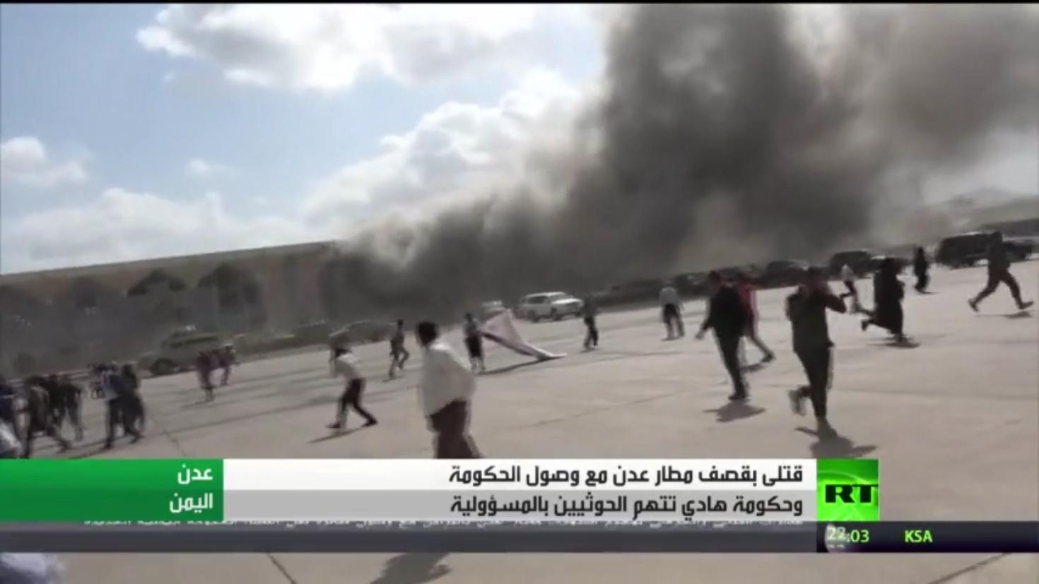 قتلى بقصف مطار عدن تزامنا مع وصول الحكومة