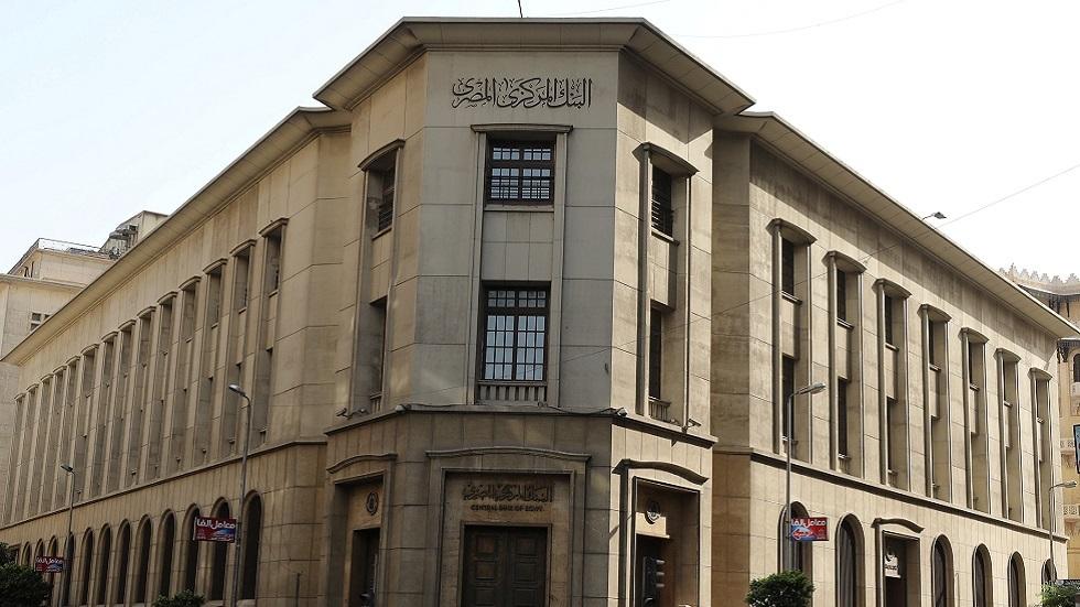 البنك المركزي المصري يطرح أذون خزانة بقيمة 62 مليون دولار