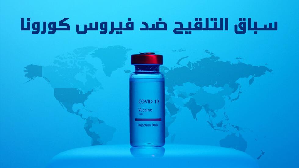 استخدام لقاح ثالث مضاد لكورونا بموافقة بحرينية
