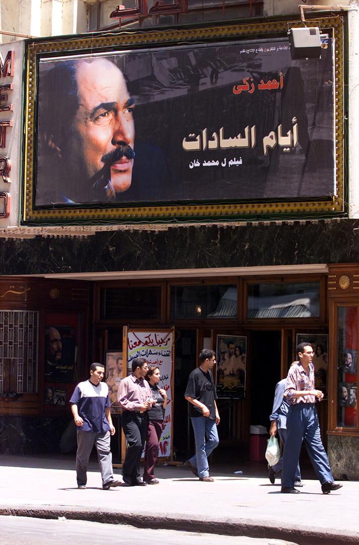 إحدى قاعاات السينما في القاهرة.