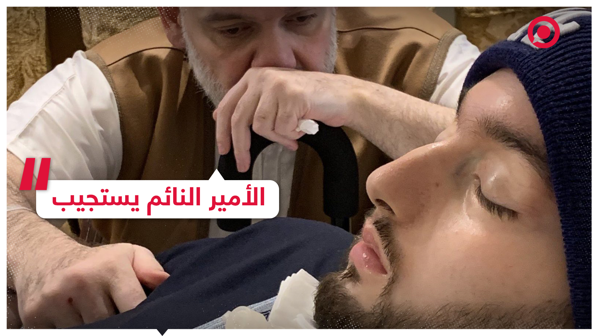 الأمير النائم يستجيب مجددا لتعليمات الطبيب