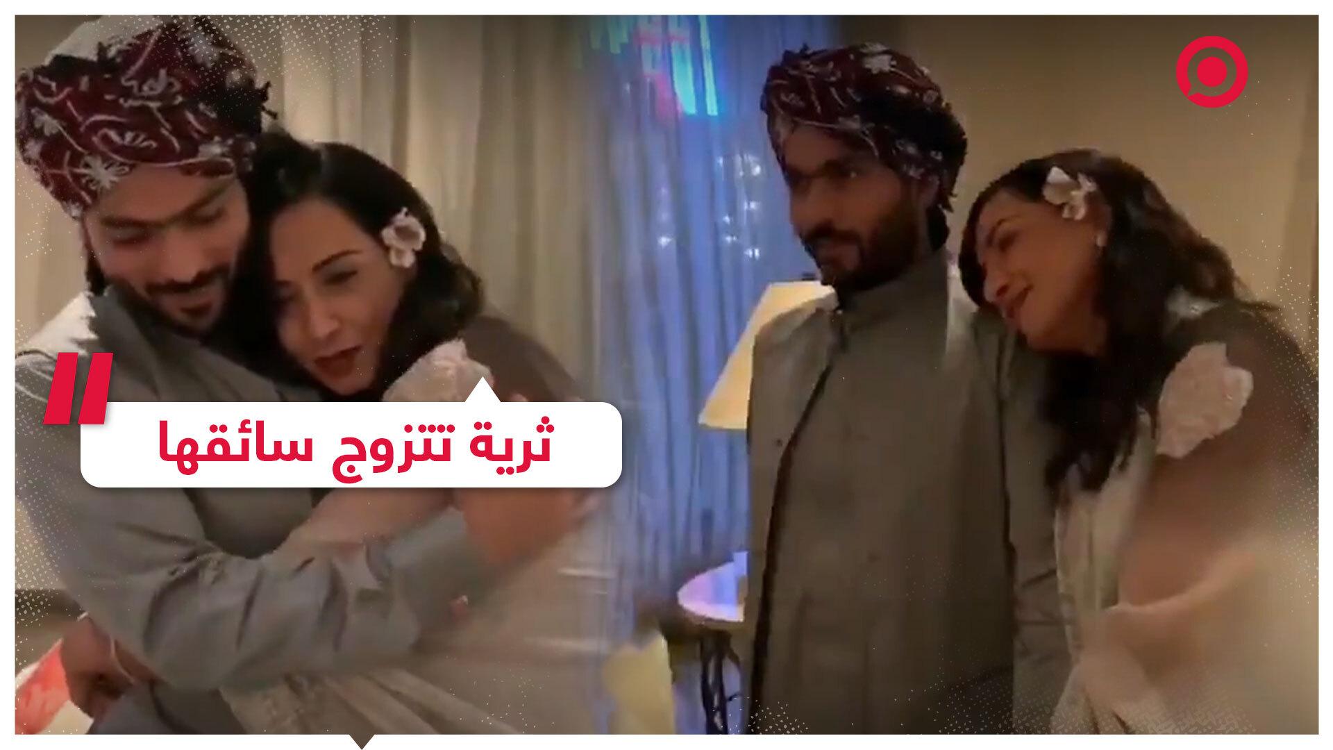 سيدة أعمال سعودية تتزوج من سائقها الباكستاني