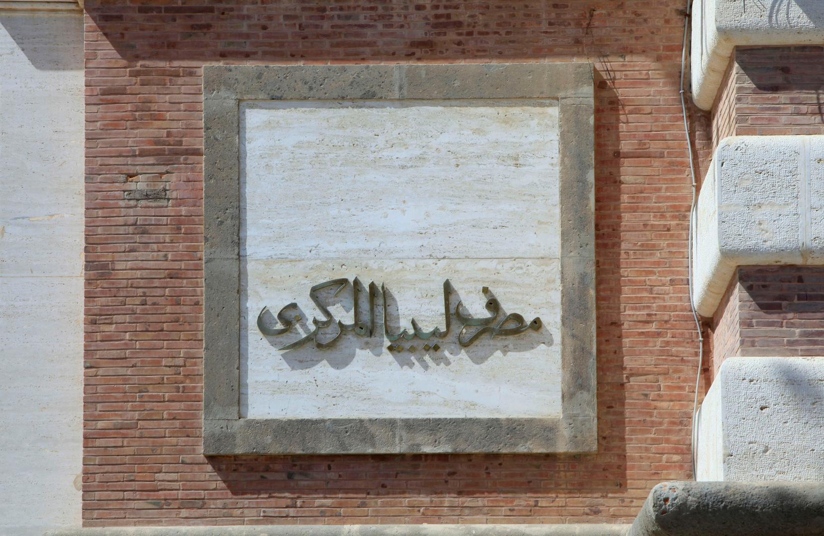 مصرف ليبيا المركزي يبدأ تطبيق سعر صرف موحد جديد في أنحاء البلاد