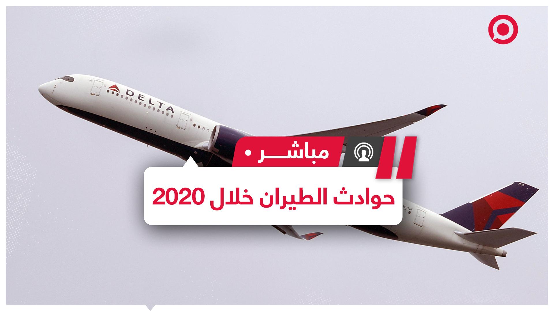 زيادة الوفيات بحوادث الطيران عام 2020 رغم الحظر.. لماذا؟
