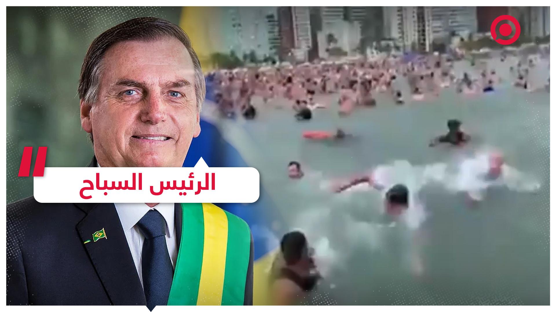 شورت -الرئيس البرازيلي يفاجئ المتنزهين على الشاطئ