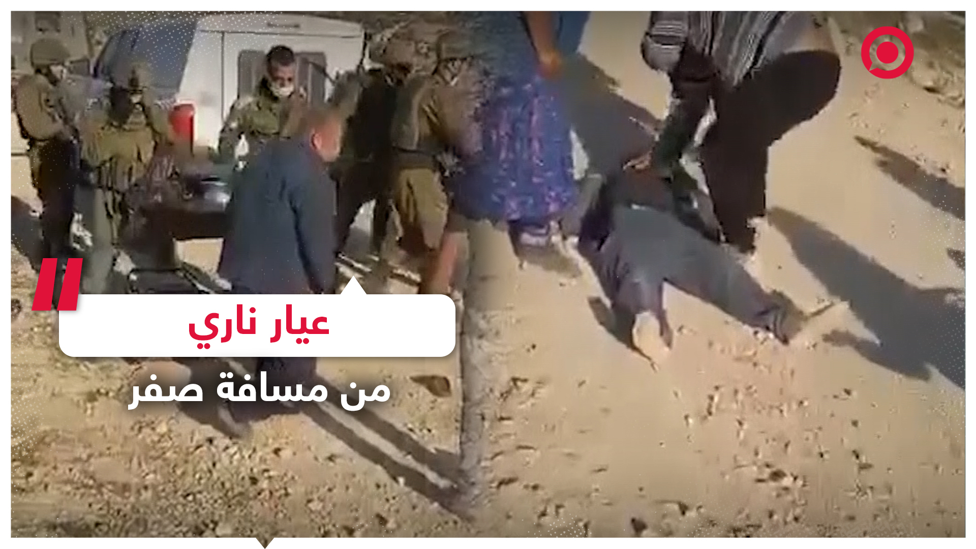 الجيش الإسرائيلي يطلق النار على مواطن فلسطيني من مسافة صفر