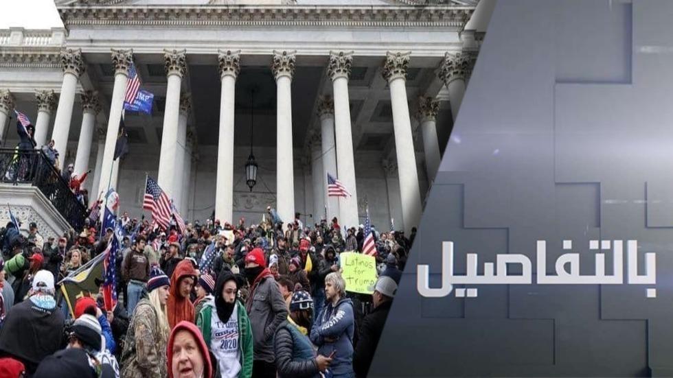 كيف اهتزت صورة الديمقراطية في أمريكا؟
