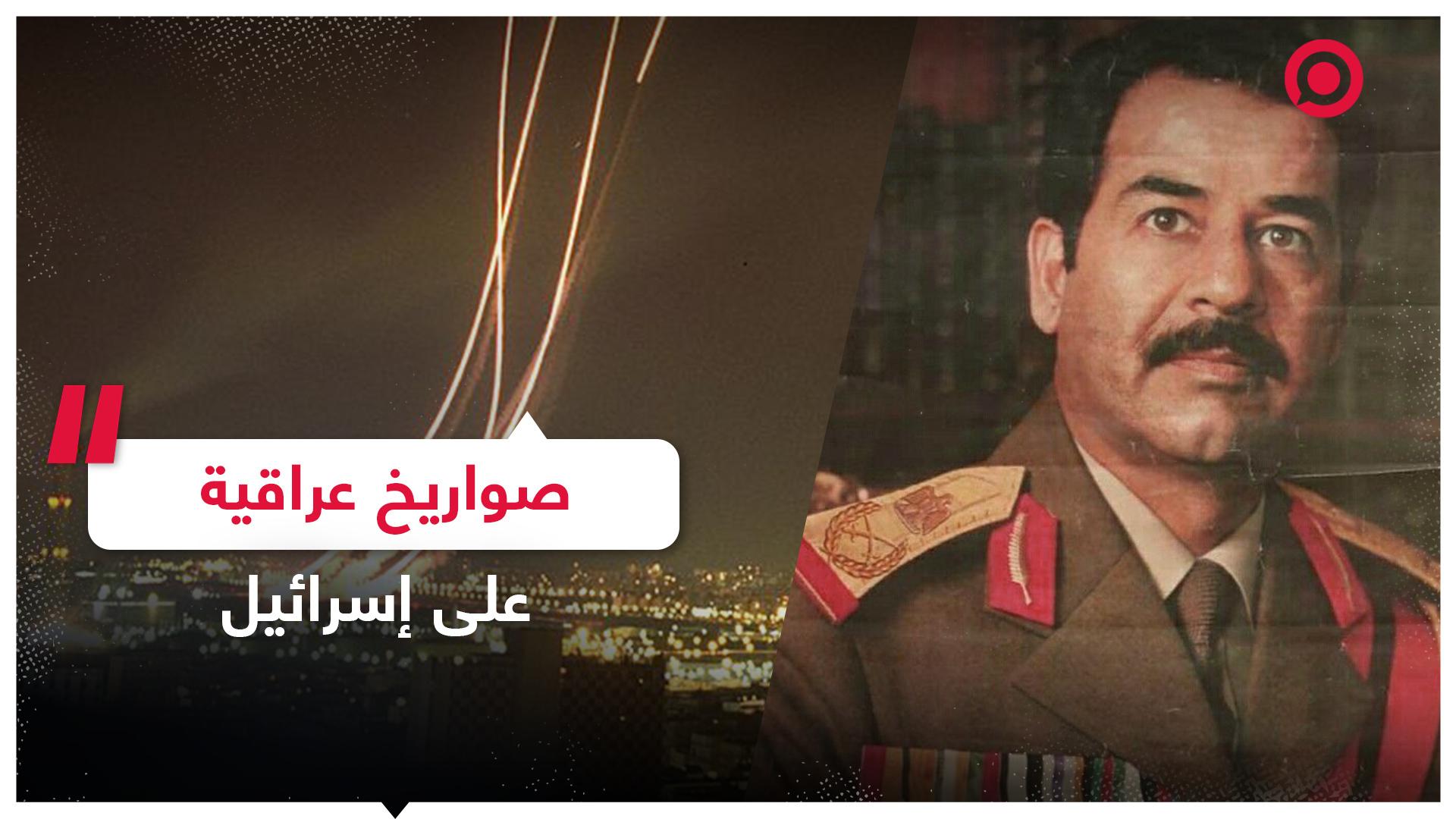 العراق - صدام حسين - تل أبيب - إسرائيل