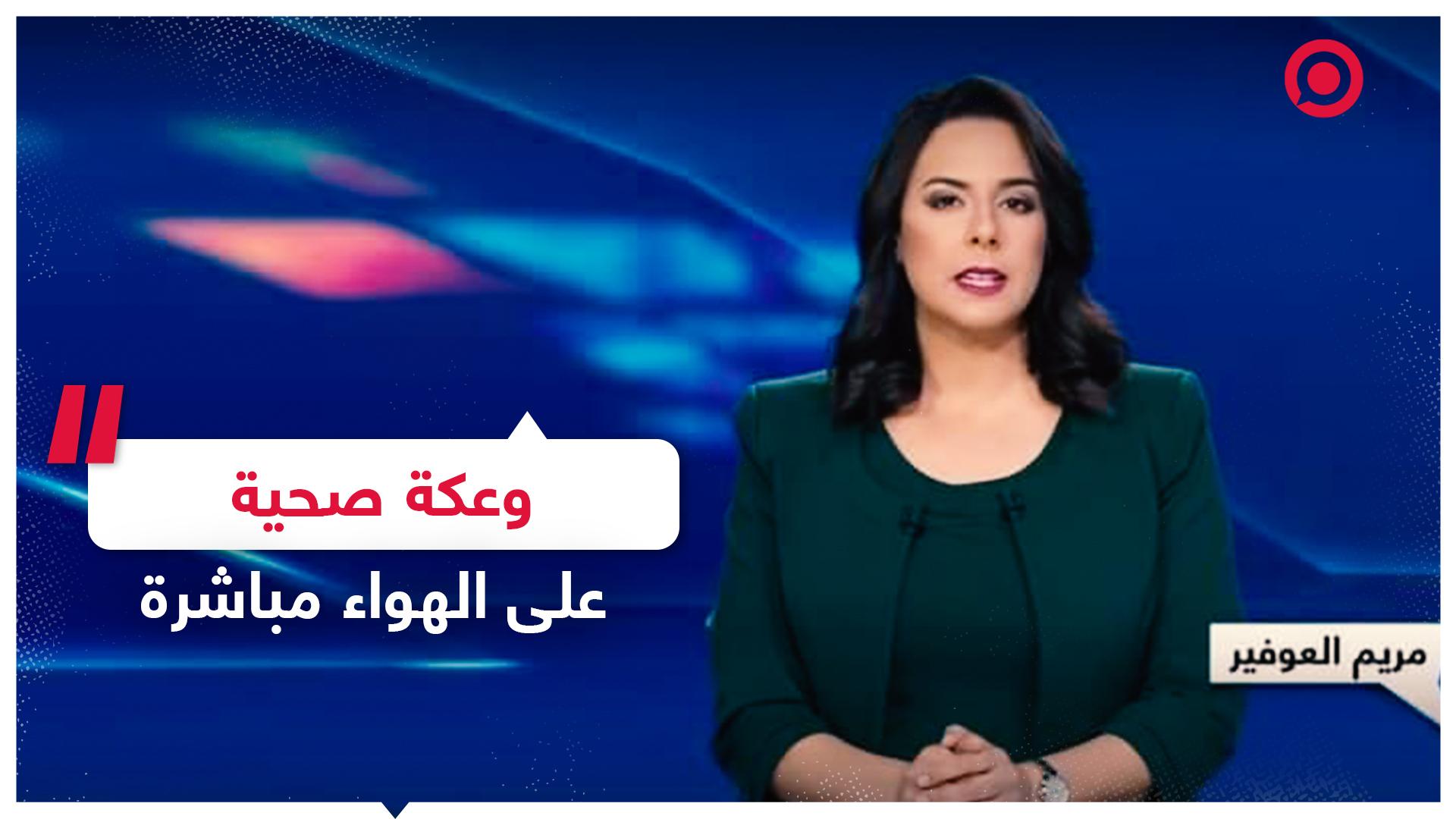 #المغرب #مذيعة #كورونا