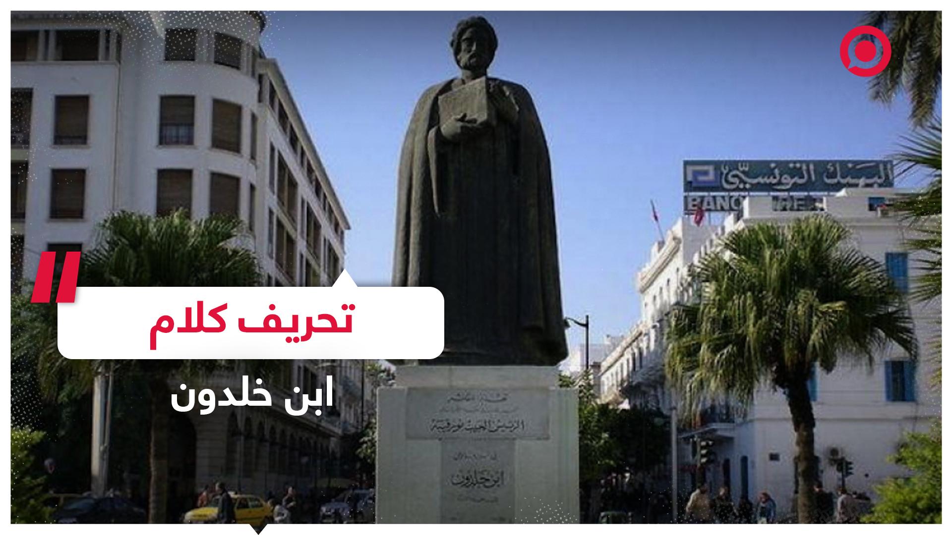 #تونس #ابن_خلدون #خطأ_لغوي