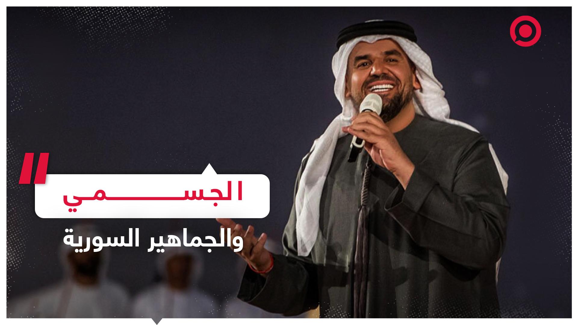 #الجسمي #مباراة #سوريا