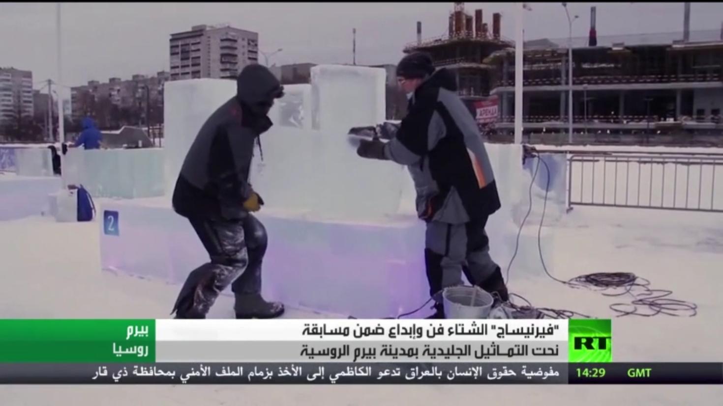 مسابقة نحت تماثيل الجليد بمدينة بيرم الروسية