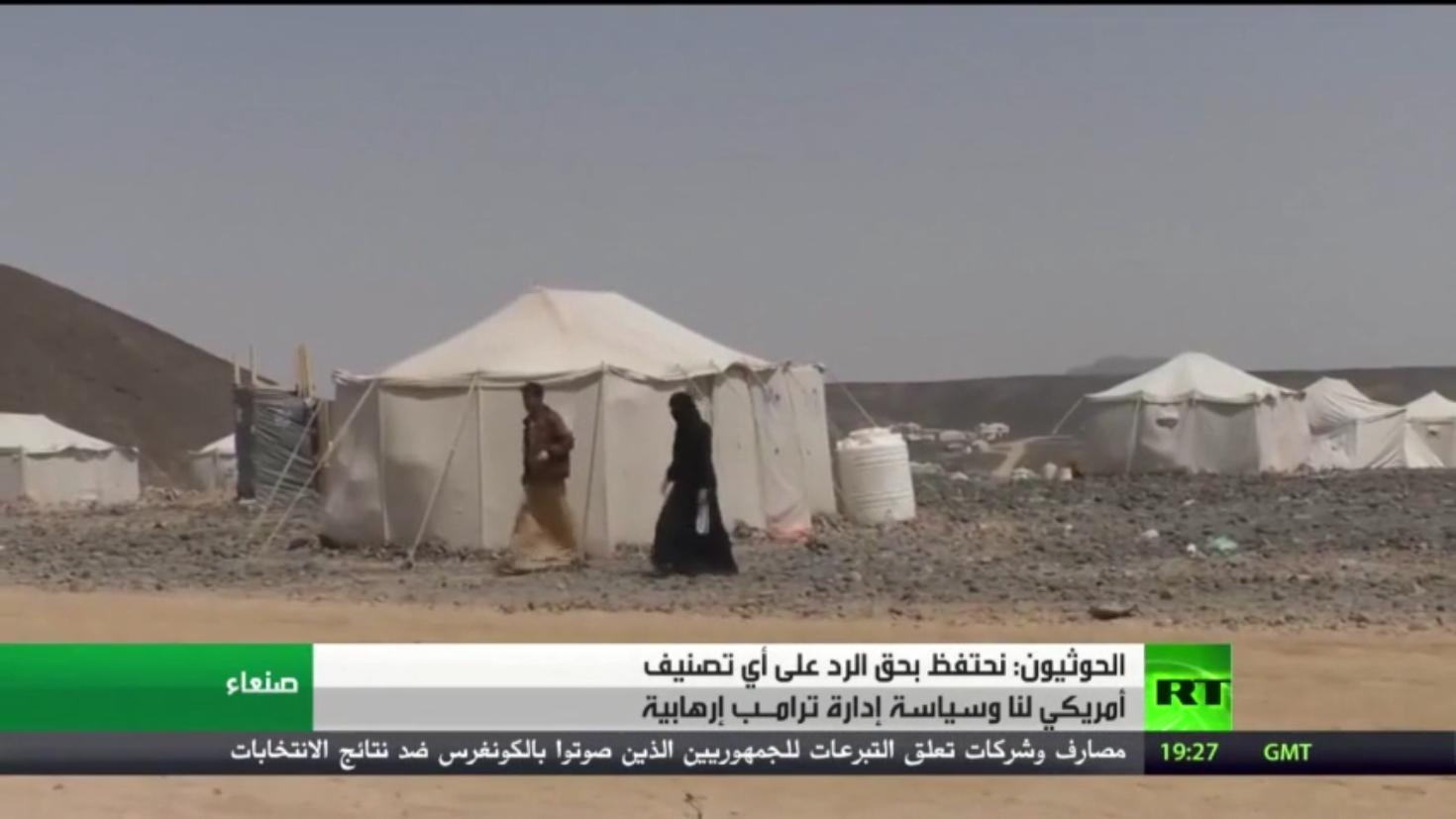 الحوثيون: نحتفظ بحق الرد على قرار واشنطن