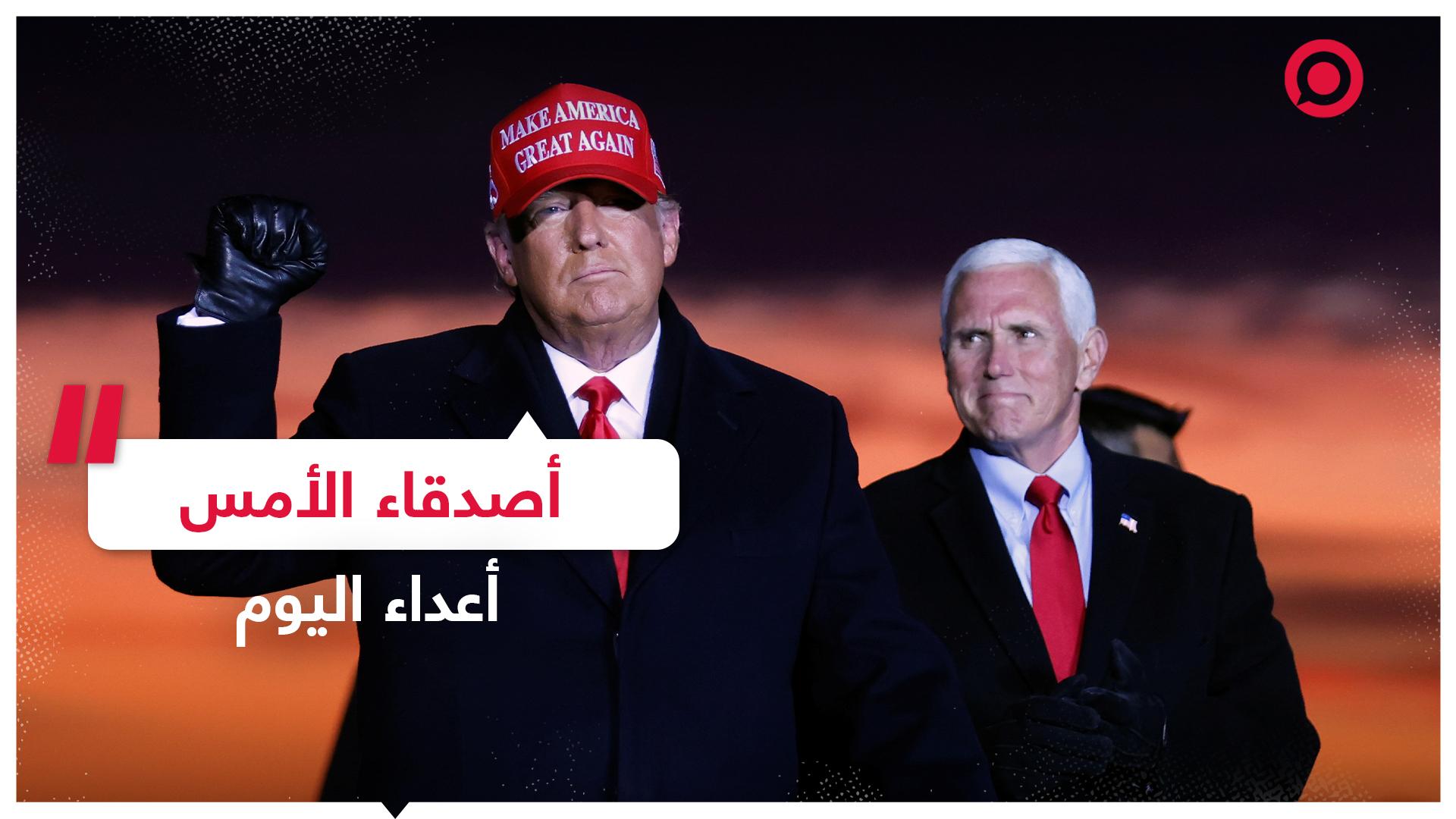 ترامب وبنس.. أصدقاء الأمس أعداء اليوم