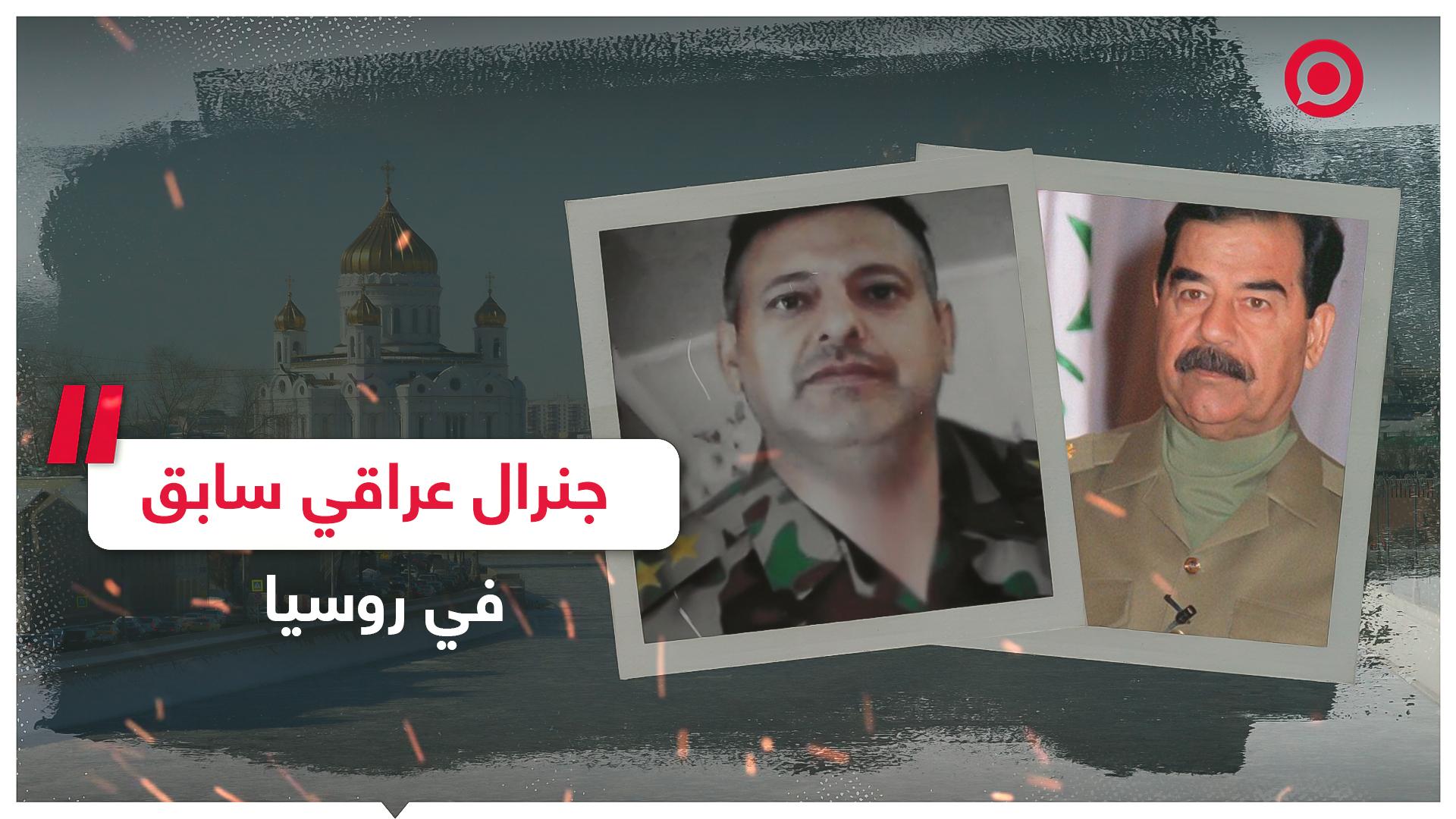 قصة جنرال عراقي سابق انتقل إلى روسيا من أجل