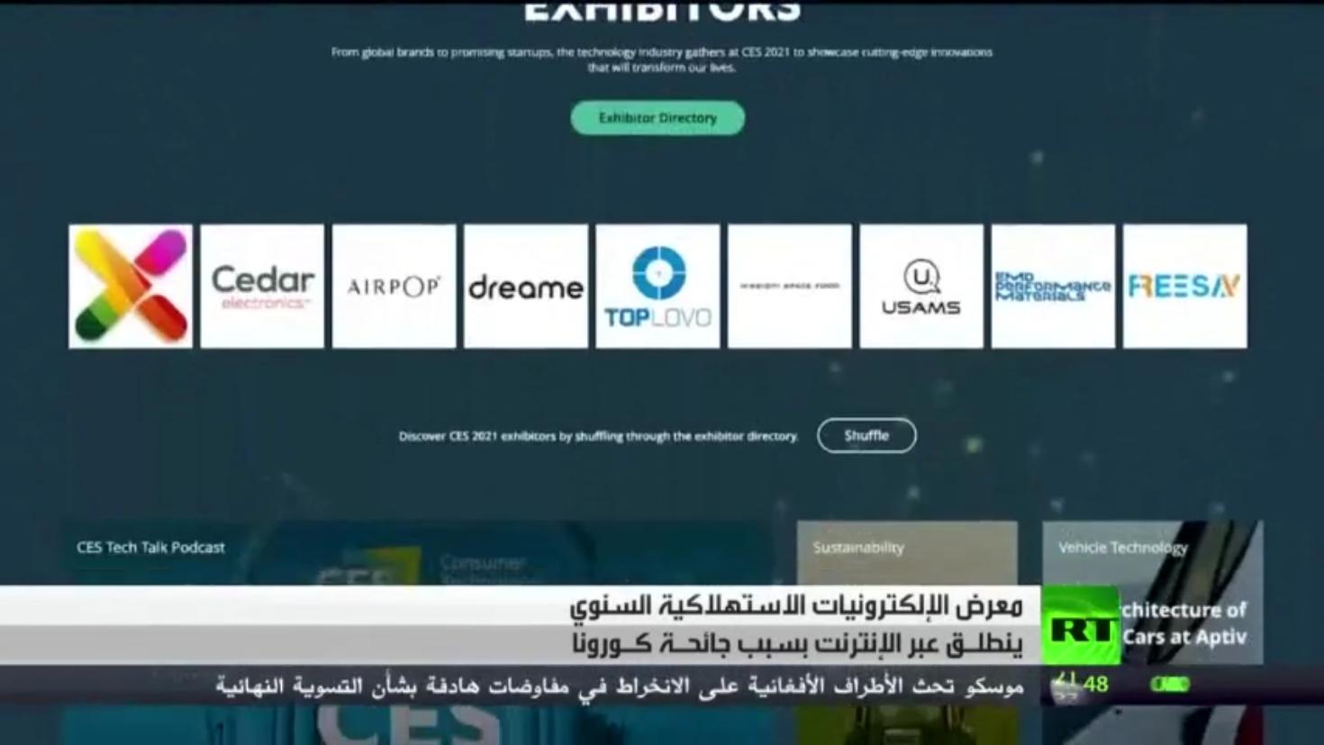 معرض الإلكترونيات الاستهلاكية يعقد افتراضيا