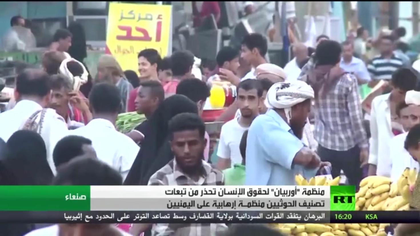جدل بشأن إدراج الحوثيين على قائمة الإرهاب