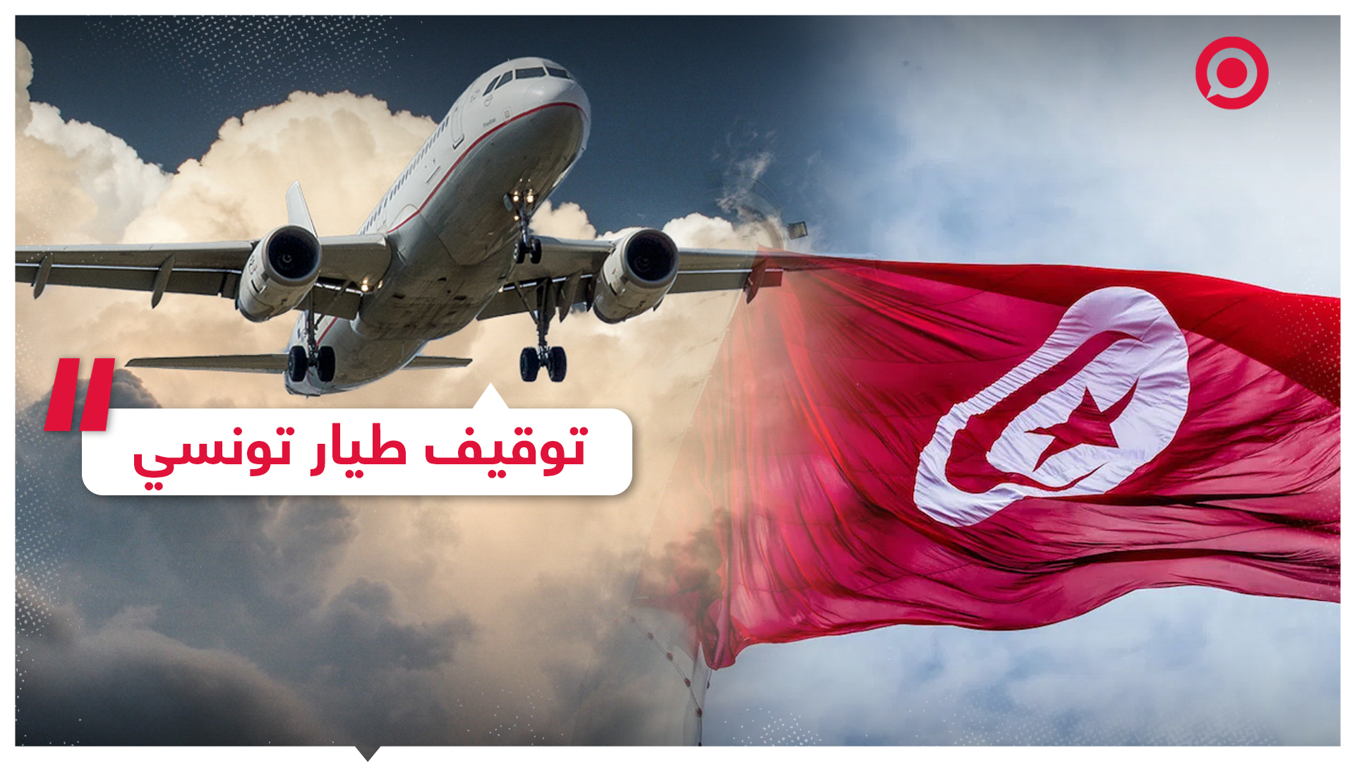 طيار تونسي يدعي وقفه عن العمل لرفضه رحلة إلى تل أبيب.. وطيران الإمارات تنفي