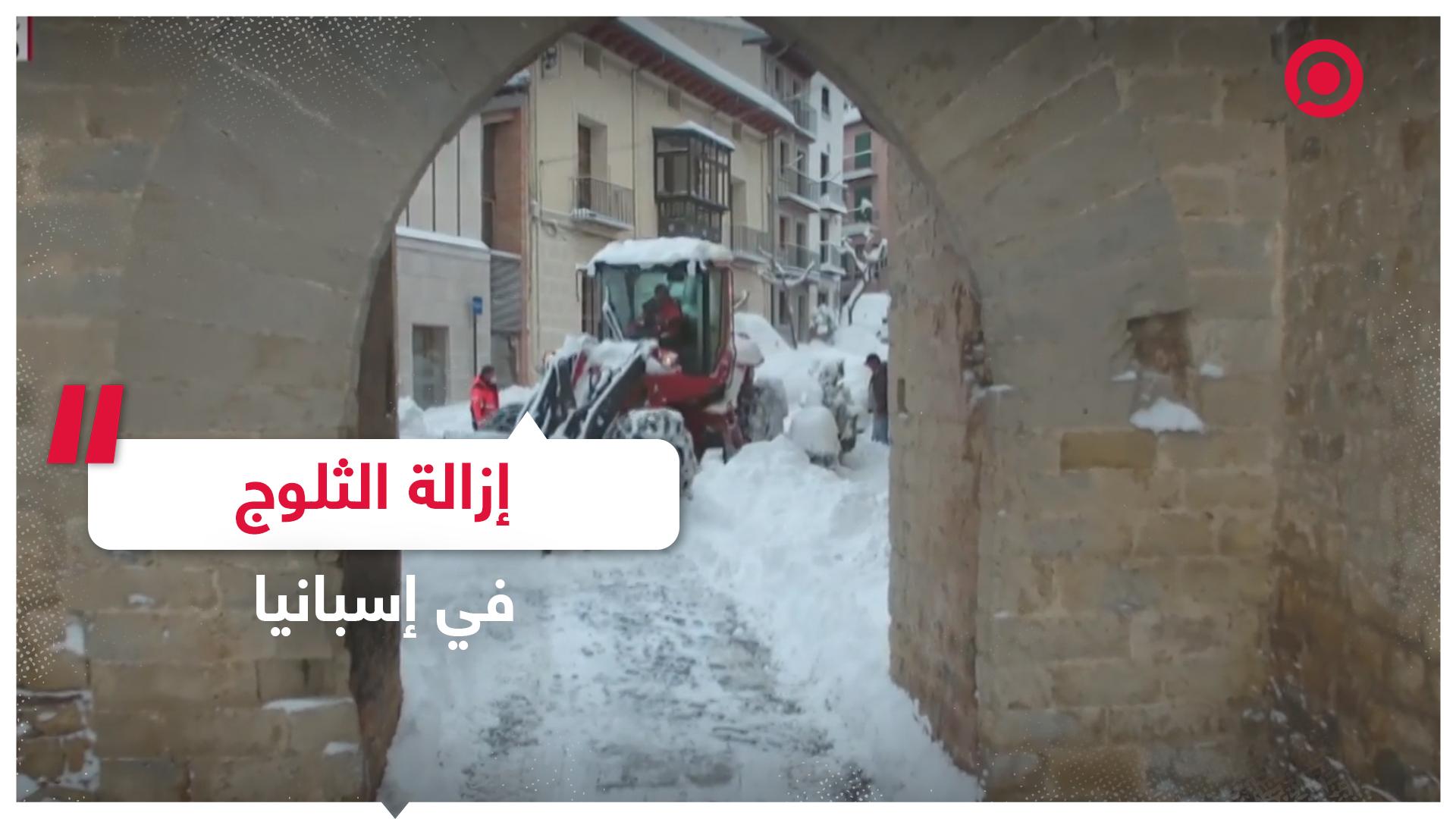 جهود جبارة لإزالة الثلوج في إسبانيا بعد عاصفة ثلجية هي الأولى منذ 50 عاما