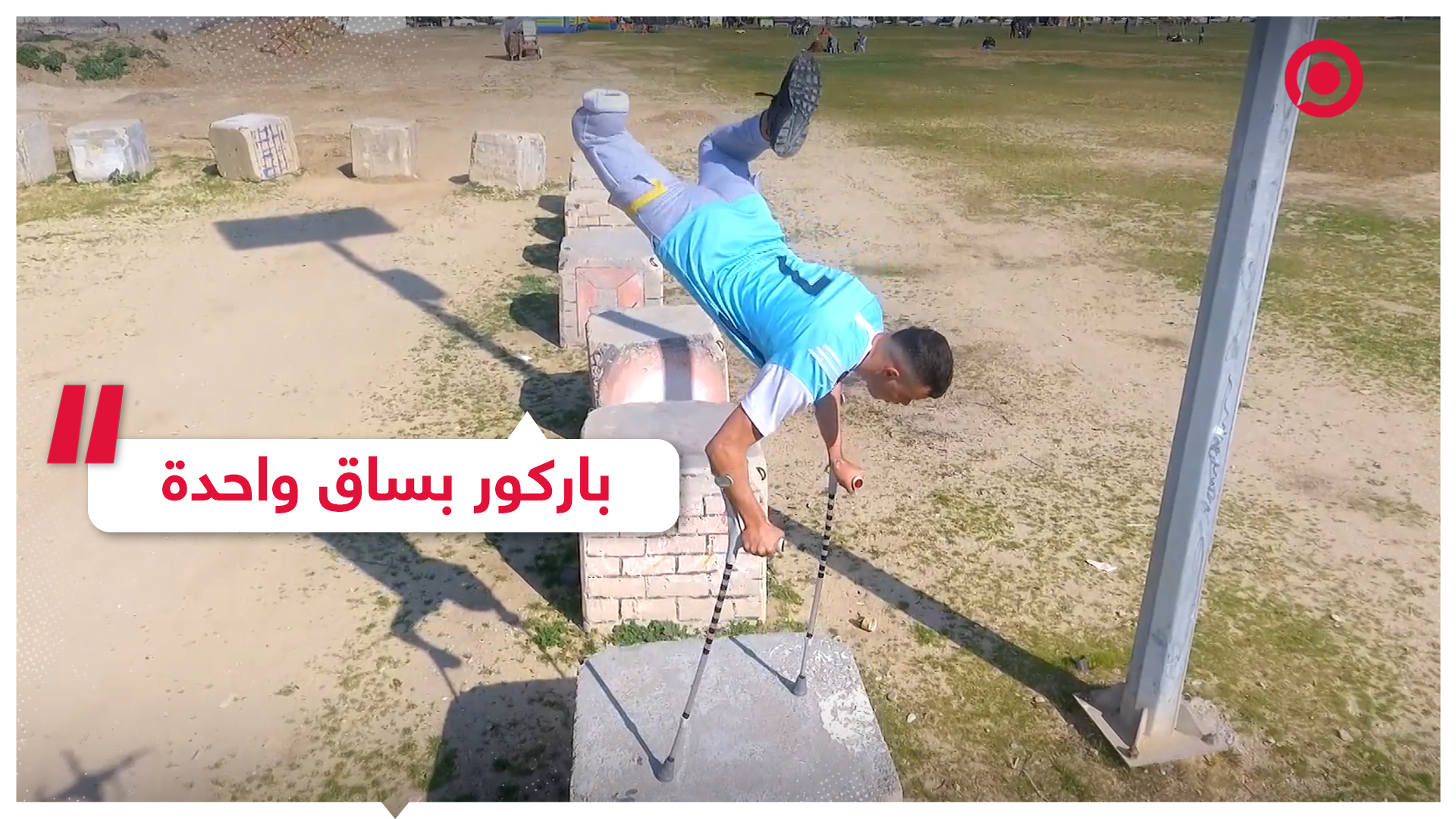 بساق واحدة.. شابان فلسطينيان يستعرضان مهاراتهما في الباركور