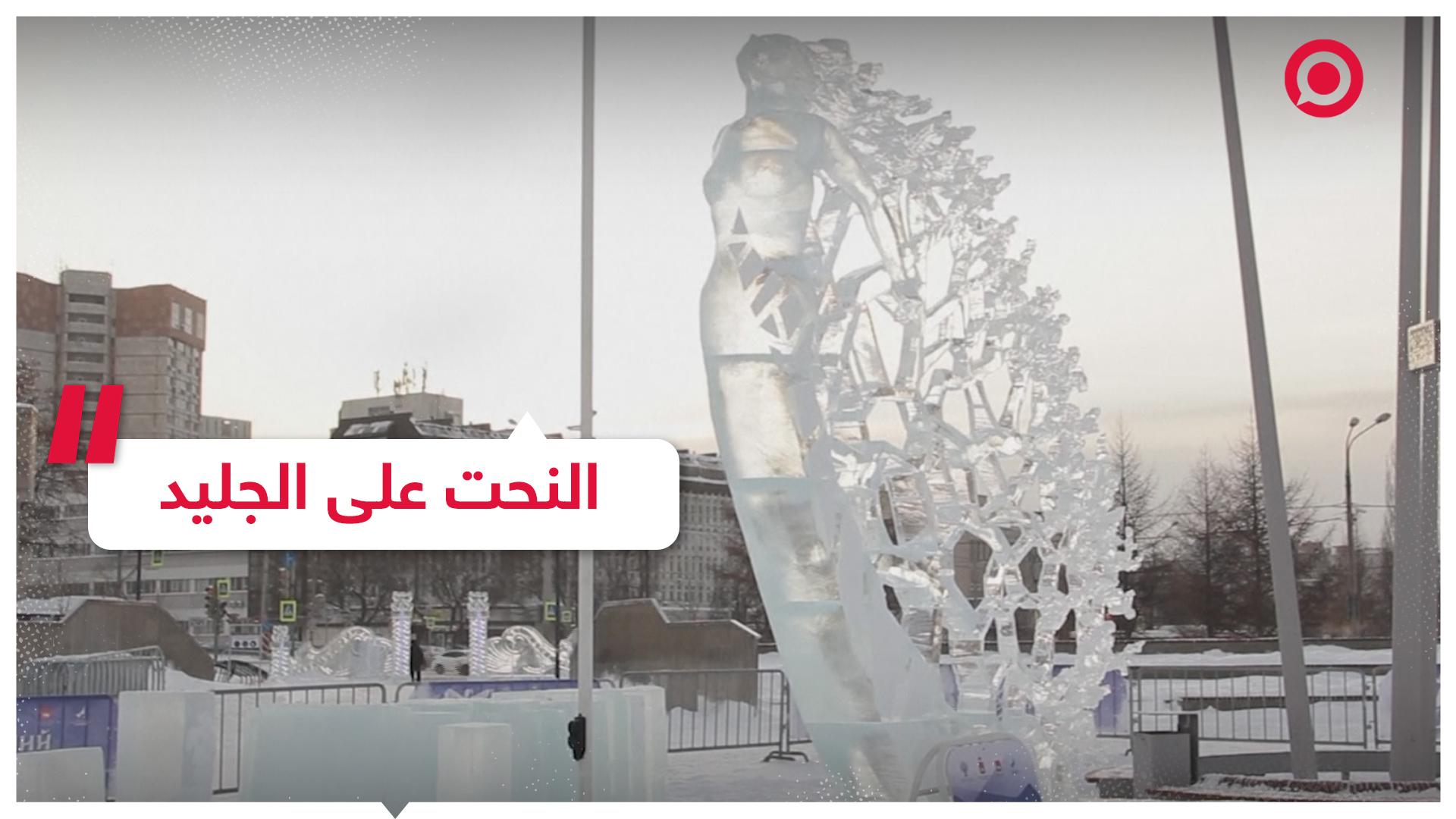مسابقة النحت على الجليد في مدينة بيرم الروسية