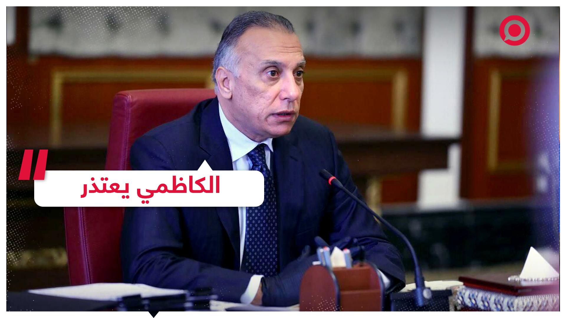 رئيس الوزراء العراقي يعتذر لمدير مدرسة الناصرية