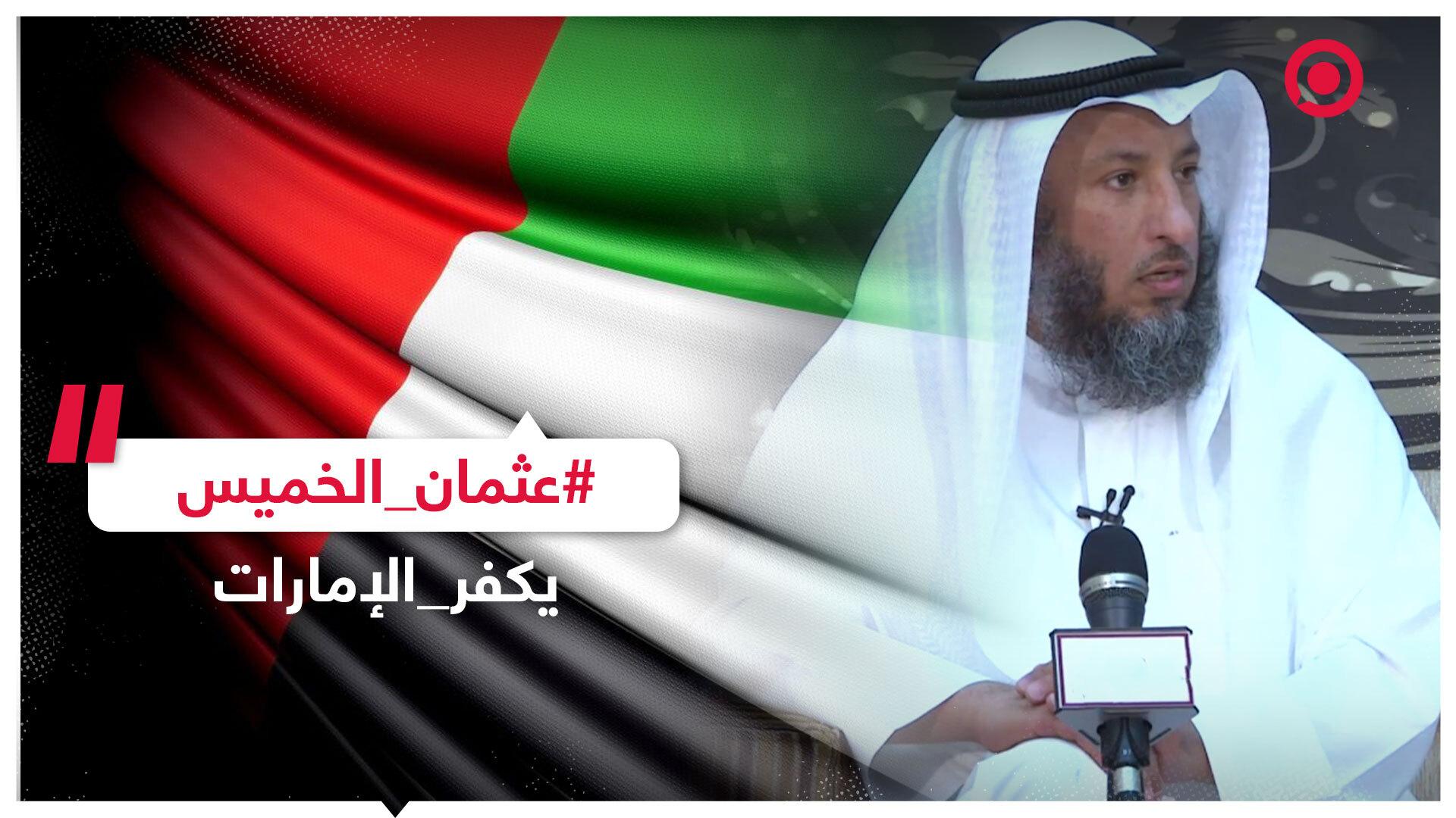 الداعية الكويتي عثمان الخميس يكفّر الإمارات ووسيم يوسف يرد