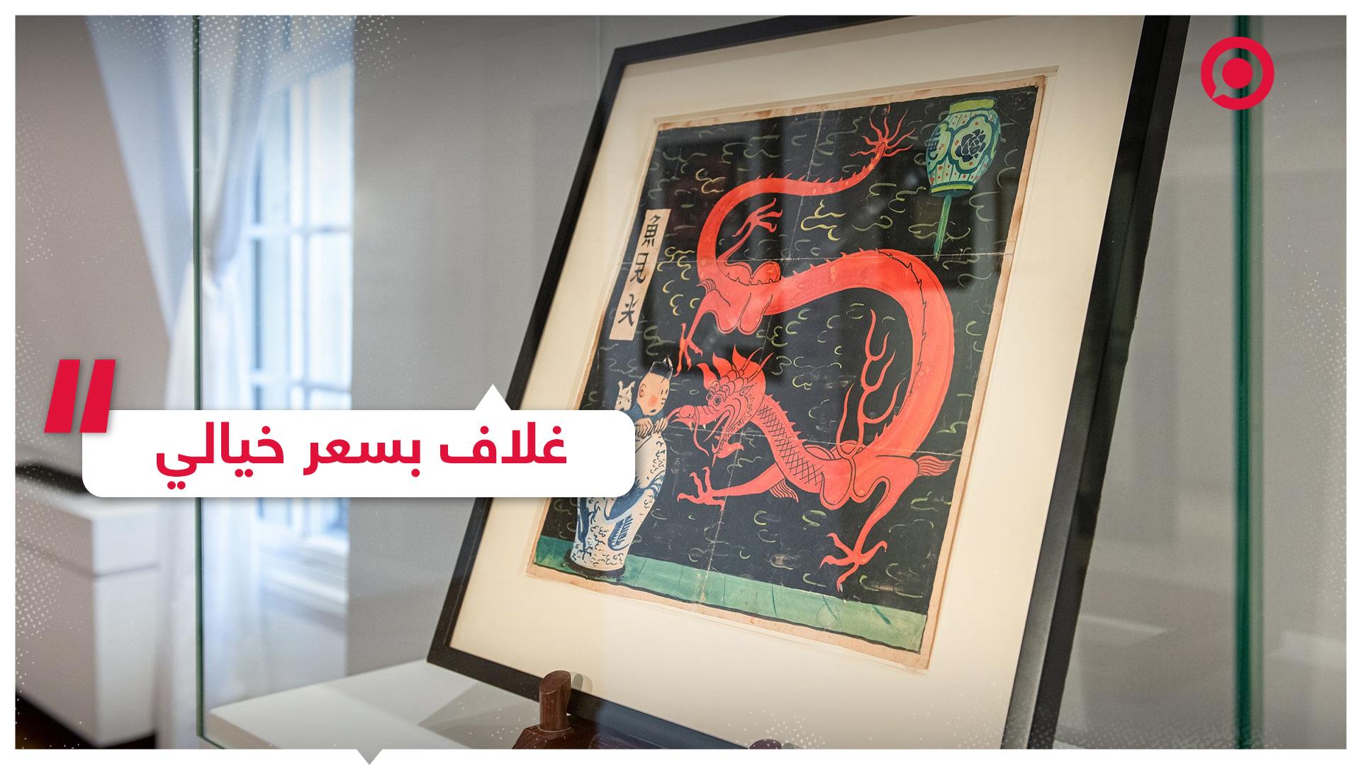 غلاف نادر لقصة مصورة يباع بسعر خيالي