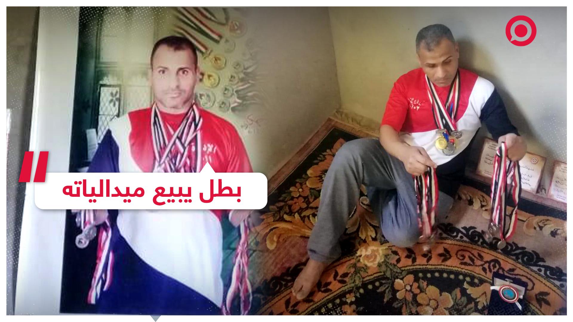 بطل مصري يعرض ميدالياته للبيع لينفق على نفسه