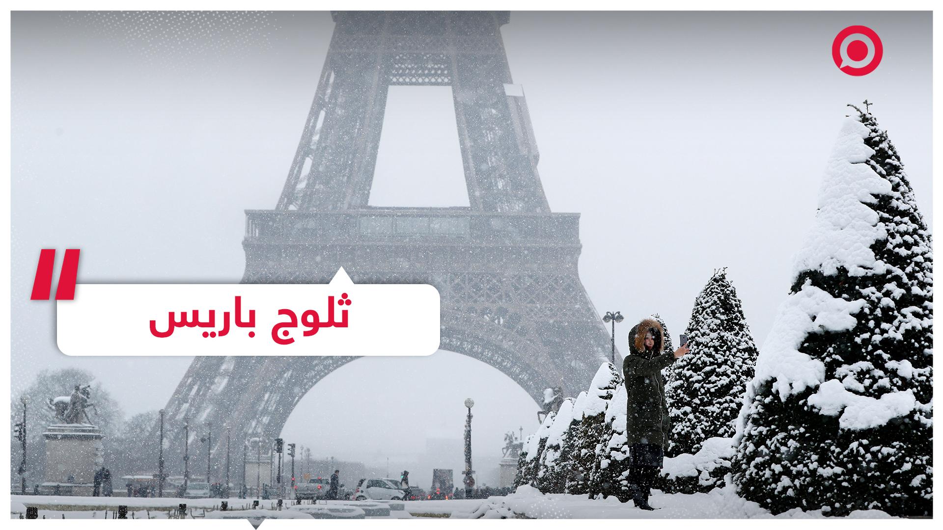 باريس تكتسي بالأبيض