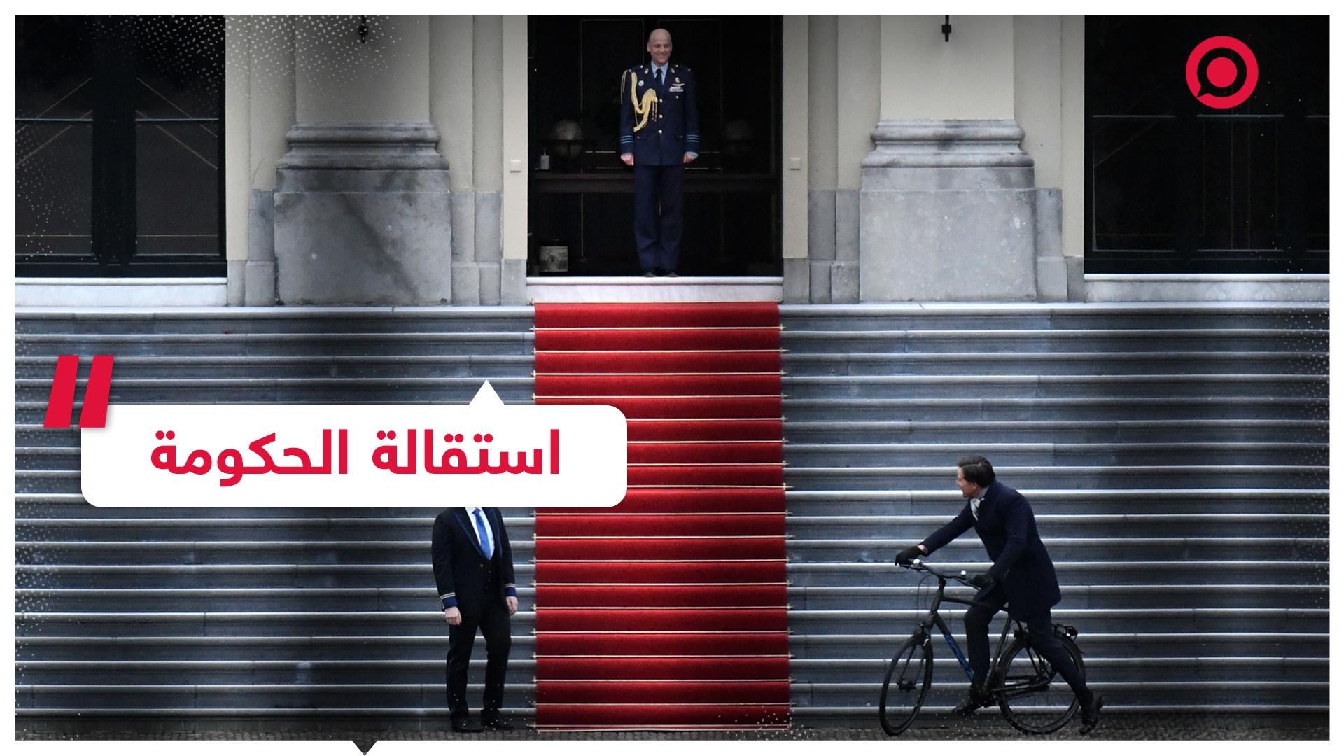 استقالة الحكومة الهولندية بسبب