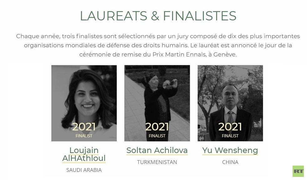 ترشيح  لجين الهذلول ومصورة تركمانية ومحام صيني لجائزة المدافعين عن حقوق الإنسان