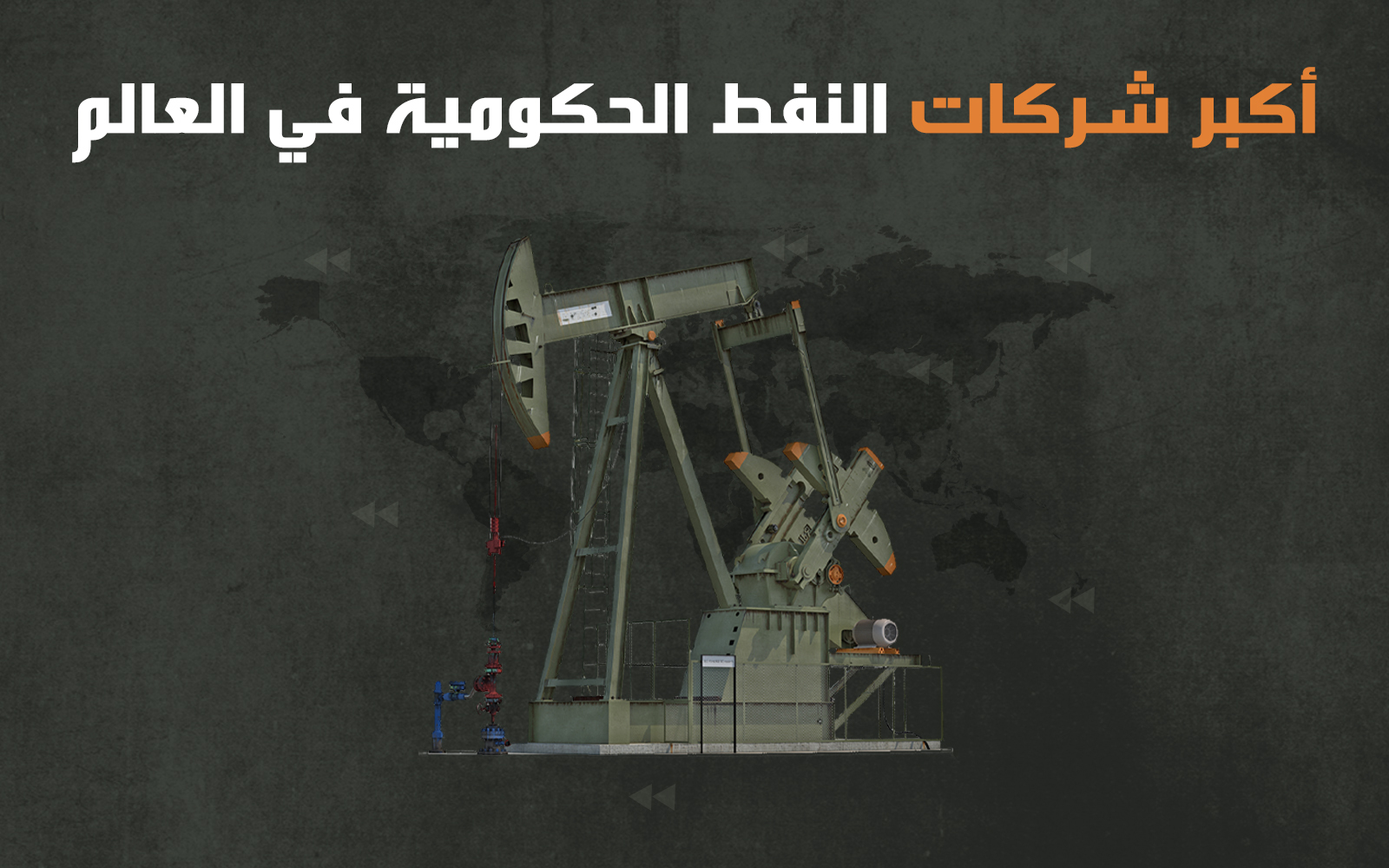 شركات النفط الحكومية في العالم d