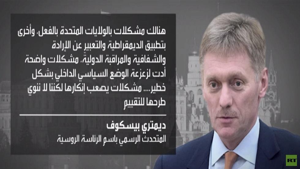 موسكو: النظام الانتخابي الأمريكي يواجه مشاكل